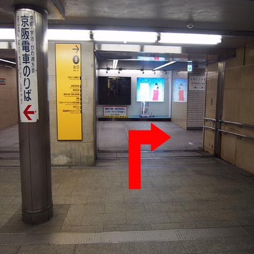 ①「淀屋橋駅」南改札を出て8番出口へ。
