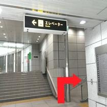 ②右手にございます階段で地上までお上がり下さい。
