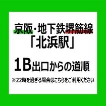 ◆「北浜駅」1B出口から◆※22時以降もご利用いただけます。