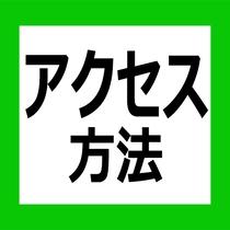【アクセス】