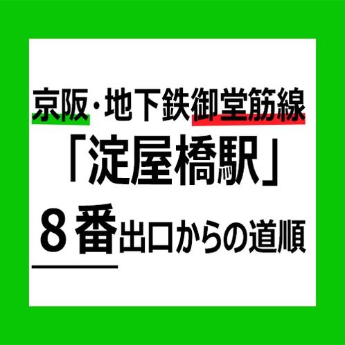 ◆「淀屋橋駅」8番出口からのルート◆