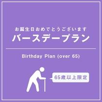 ハッピーバースデープラン 65歳以上誕生日の方限定