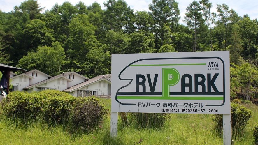 ■夏人気のRVパーク