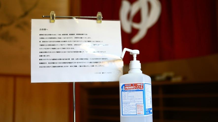 ■館内各所に消毒液を設置しております ご利用ください