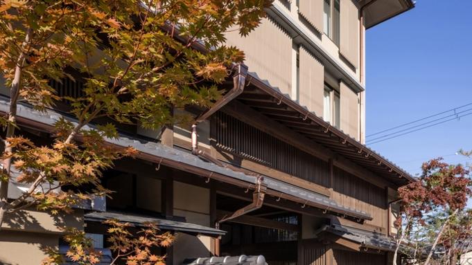 京都の名店20以上のレストラン等でご利用いただけるチケット(5千円分/1室)付き宿泊プラン<素泊り>