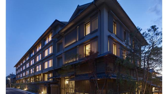 京都の名店20以上のレストラン等でご利用いただけるチケット(2万円分/1室)付き宿泊プラン<素泊り>