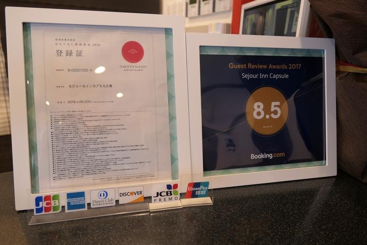 経済産業省認定!おもてなし規格認証を取得しています。