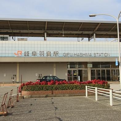 スタンダードプラン◆岐阜羽島駅より徒歩5分