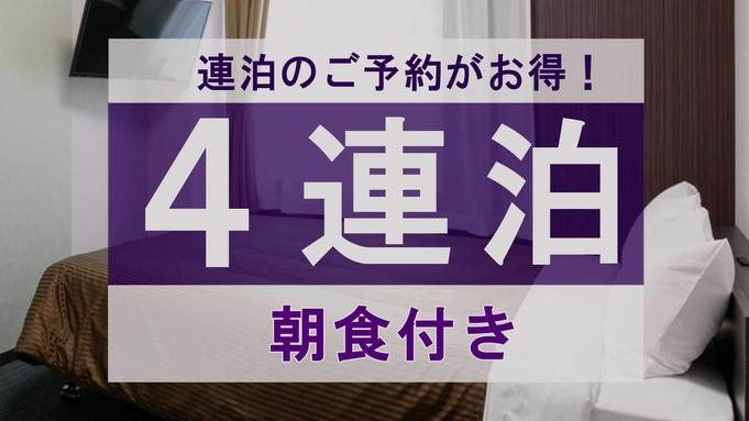 【4連泊限定】お得な連泊プラン☆炊き立てご飯がおかわり自由♪和食バイキング朝食付き
