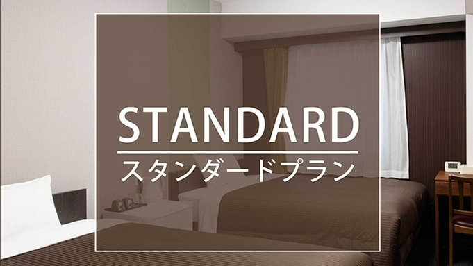 スタンダードプラン◆岐阜羽島駅より徒歩約5分