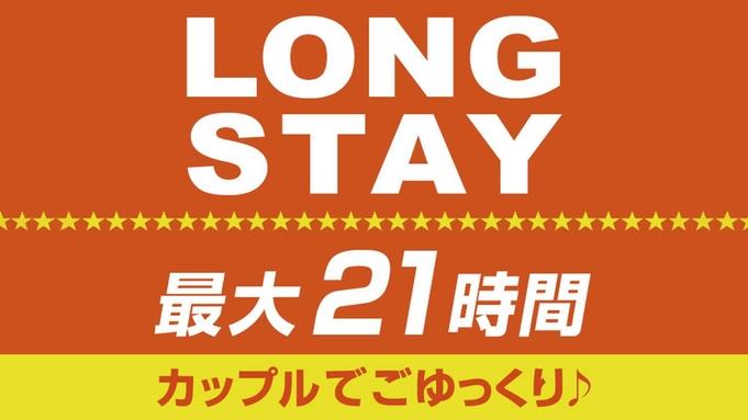 【1泊限定】ロングステイ★ラクラクのんびりプラン(素泊り)◆Wi-Fi OK!