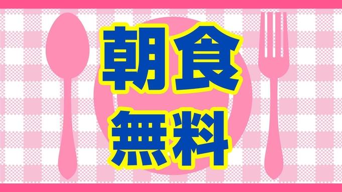☆日曜限定☆朝食サービスプラン♪◆駐車場無料(到着順)◆Wi−Fi OK!