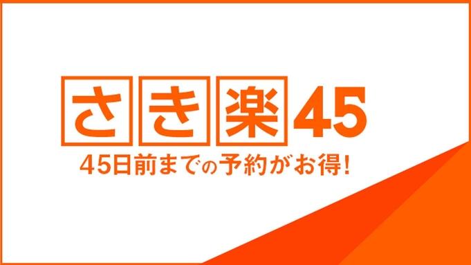 【さき楽45】早めのご予約がお得!素泊り★駐車場無料(先着順)