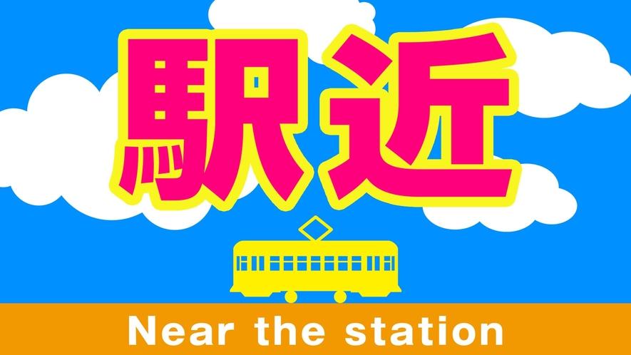駅近で便利