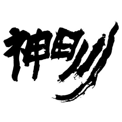 【直前】【楽天トラベル限定】部屋食グルメ&フリードリンク付《北新地 神田川監修 松花堂弁当》