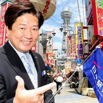 付いたあだ名は「ナニワのカリスマ添乗員」!アノ平田進也氏のトークイベント付きユニークな宿泊プラン