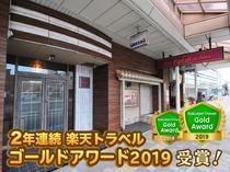 楽天アワード2019受賞