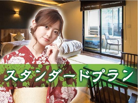 【スタンダードプラン】【2食付】リブマックスリゾート箱根芦ノ湖