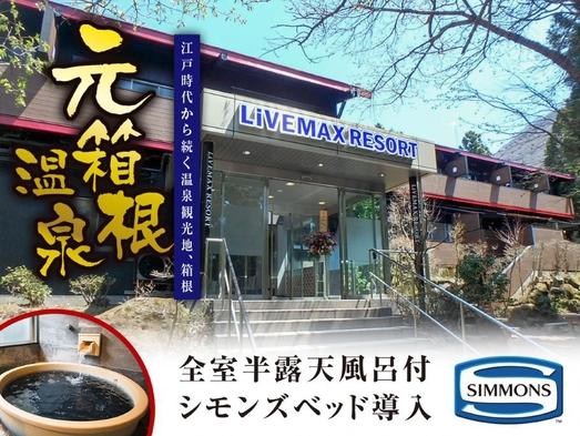 【秋冬旅セール】【朝食付】リブマックスリゾート箱根芦ノ湖