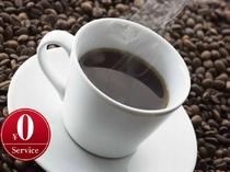 24時間いつでも無料で挽きたてコーヒーが飲めます