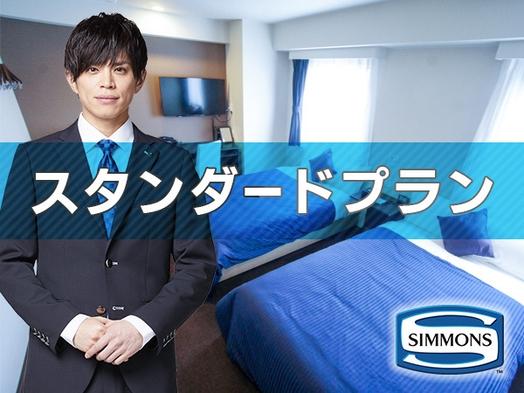 【定番人気!】☆スタンダードプラン☆【全室シモンズベッド♪】