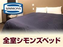 ◆全室シモンズベッド◆