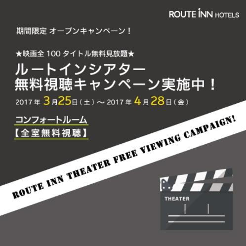★オープンキャンペーン★映画全100タイトル無料見放題!