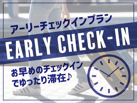 【早めのご到着に】 13:00 アーリ—チェックインプラン