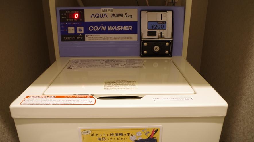 【館内設備】洗濯機(コインランドリー)
