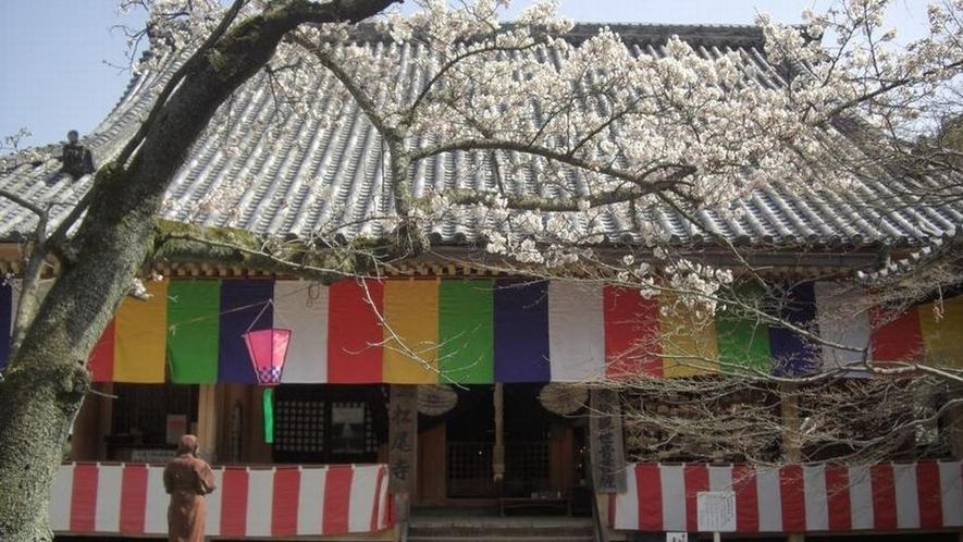 ◆松尾寺(ホテルより車で約10分)桜・紅葉の名所です