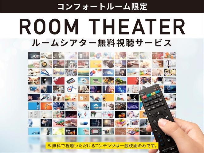 ルームシアター無料視聴可能(コンフォートルーム限定、一般映画のみ)