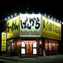 ばんからラーメンは濃厚なスープが特徴です。スタッフ間でも人気の高いラーメン屋です。深夜2時まで営業。