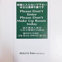 連泊のお客様で清掃が不要の場合は、こちらの札をドアに貼ってくださいますようお願い致します。