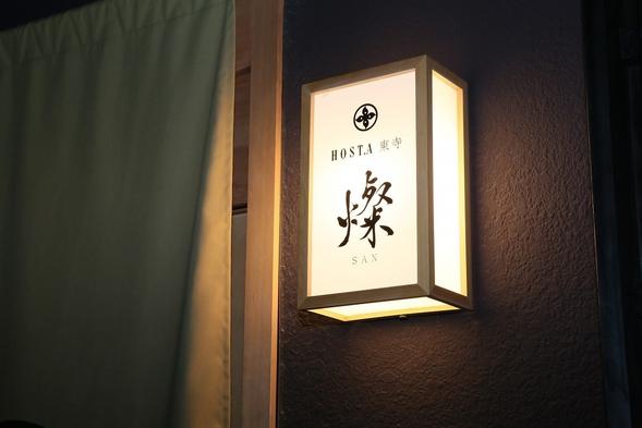 【一棟貸切・朝食付】京都旅行は町家スタイルの宿でプライベートステイ! (駐車場無料/1〜6名様利用)