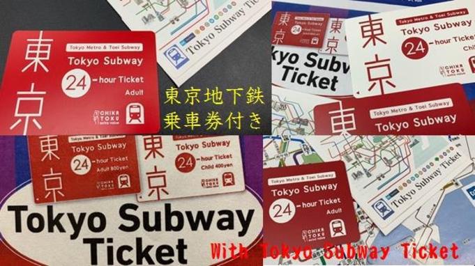 東京メトロ&都営地下鉄 24時間乗り放題チケット付き(大人)♪♪