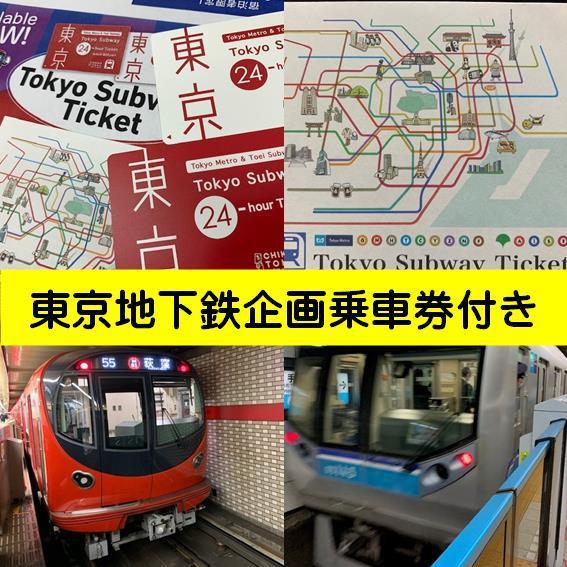 東京メトロ&都営地下鉄乗車券