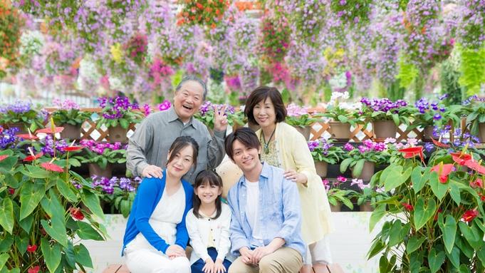 ◆車で15分!掛川花鳥園入園券付きプランお食事は夕・朝食ともにバイキング