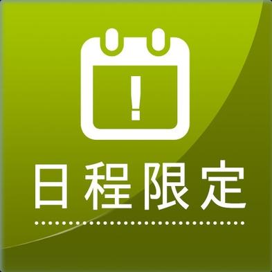 【電車ご利用のお客様限定】三島駅南口より徒歩2分!ビジネス/観光拠点にも◎お食事なしプラン.