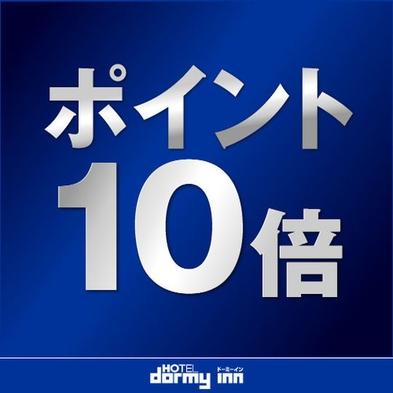 【夏旅セール】ポイント10倍★12時チェックアウトプラン!!<素泊まり>