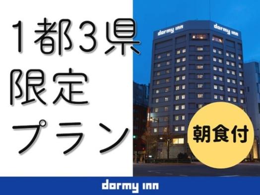 【室数限定】1都3県在住の方限定!14時チェックインOK☆(朝食付き)