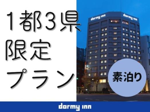 【室数限定】1都3県在住の方限定!14時チェックインOK☆(素泊まり)