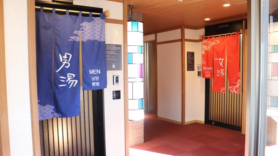 最上階男女別の大浴場<明神の湯>【営業時間】15:00~翌10:00