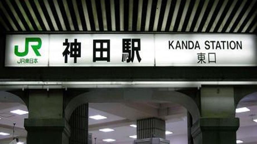 神田駅東口 約5分