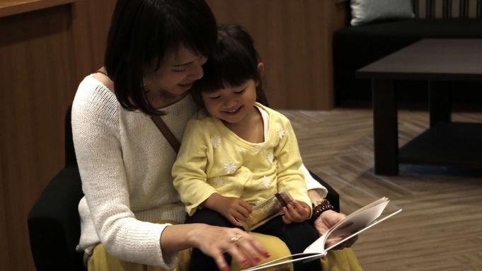 【がんばろう!千葉】☆赤ちゃん歓迎&子育てママ応援!【室数限定】お子様用グッズ付プラン《素泊まり》