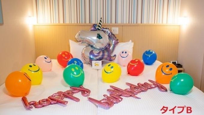 【選べるバルーンデコレーション】記念日&サプライズに☆アニバーサリープラン 朝食付◆