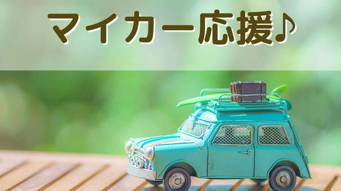 【マイカー応援ロングプラン】【添い寝無料&家族同室】駐車場無料の特典付きでオトク♪ ≪素泊まり≫