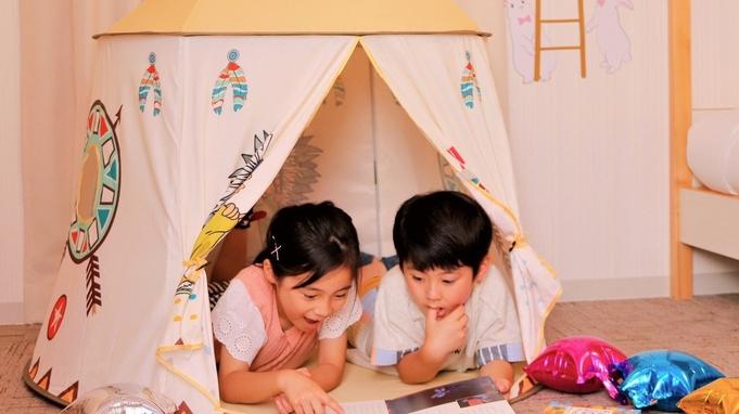 【楽天限定】家族同室&添い寝無料☆部屋のテントで遊んじゃお♪ポイント10倍!朝食付◆今なら駐車場無料