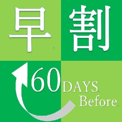 ☆わくわくが止まらない!夢の国の旅へ☆さき楽60☆早い予約で更におトクに♪【朝食付き】