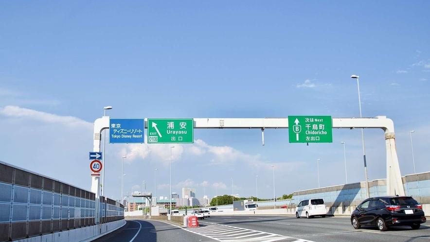 首都高湾岸線【東京方面】からホテルまで①