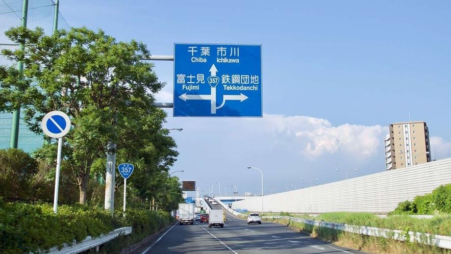首都高湾岸線【東京方面】からホテルまで②